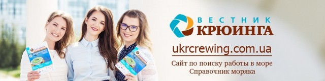 Ukrcrewing